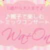 2019.4/7(日)Wa+On 親子で楽しむリトミックコンサート 開催!!