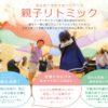 2019年4月リトミック教室新学期クラススタート!イースター撮影会付き!