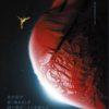 踊る『熊谷拓明』カンパニー最新ダンス劇 ~『北の空が赤く染まるとき四十男がこうべを垂れる』PV