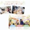 2020年3月特別企画 リズムマッサージ・フォトブース付リトミック開催!お申込受付開始!